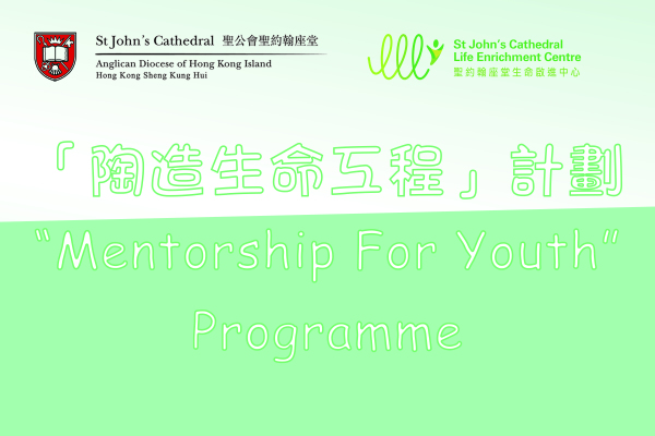 """Mentorship For Youth"" Programme - Consolidation Session"