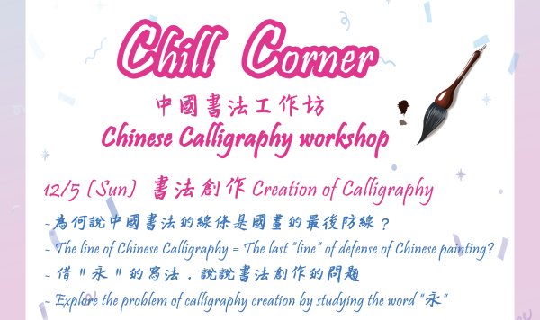 Chill Corner - Chinese Calligraphy Workshop