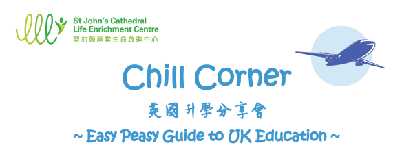 Chill Corner - Easy Peasy Guide to UK Education